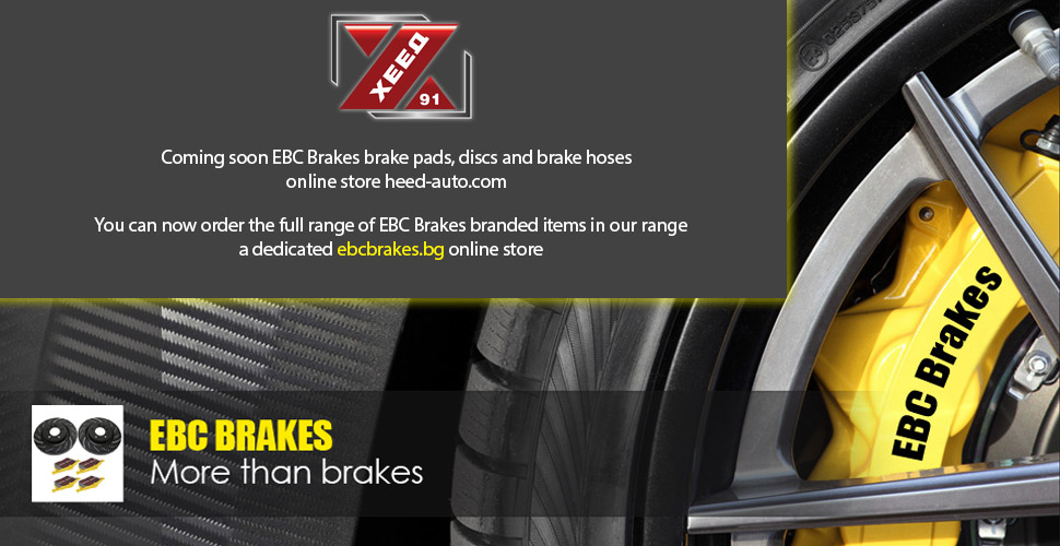 Coming soon EBC Brakes brake pads, discs and brake hoses online store heed-auto.com