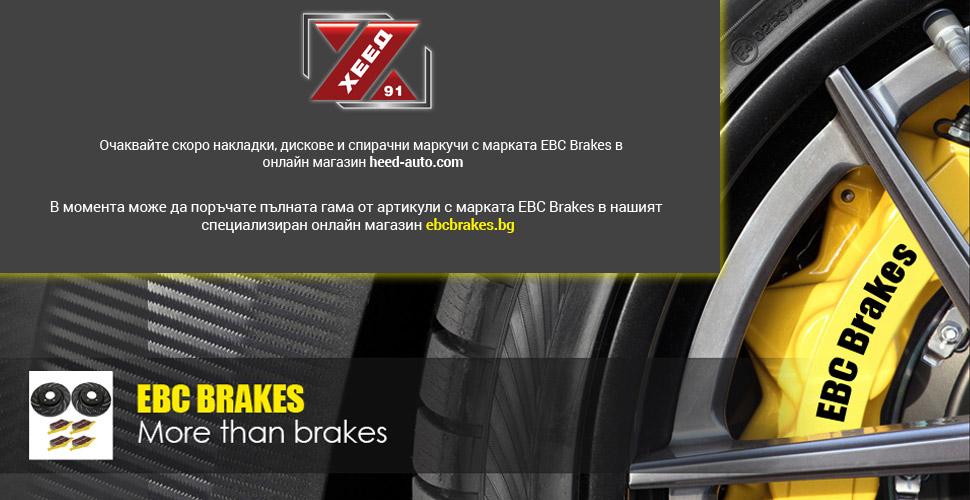 Очаквайте скоро накладки, дискове и спирачни паркучи с марката EBC Brakes в  онлайн магазин heed-auto.com
