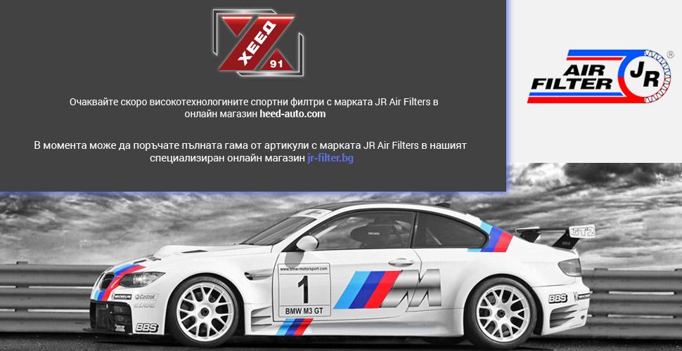 Очаквайте скоро високотехнологините спортни филтри с марката JR Air Filters в  онлайн магазин heed-auto.com