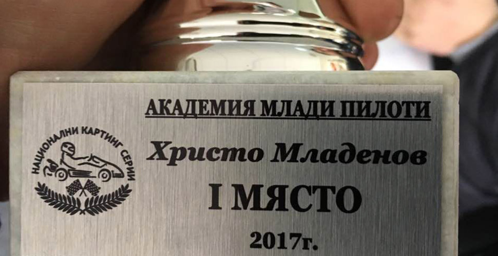 първо място за Христо Младенов - Национални Картинг Серии 2017